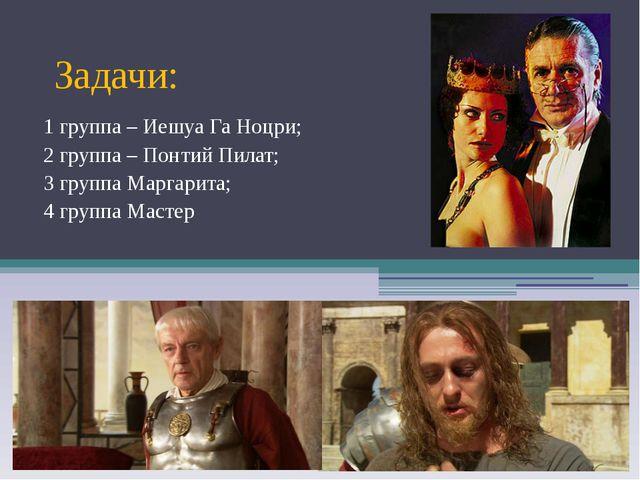 Задачи: 1 группа – Иешуа Га Ноцри; 2 группа – Понтий Пилат; 3 группа Маргарит...
