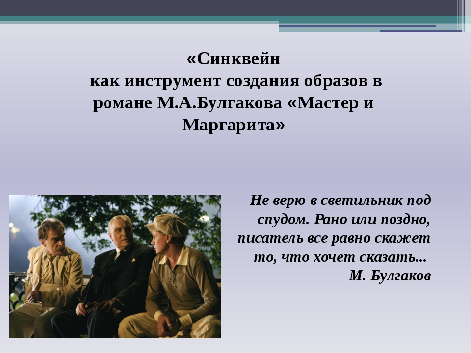 «Синквейн как инструмент создания образов в романе М.А.Булгакова «Мастер и Ма...