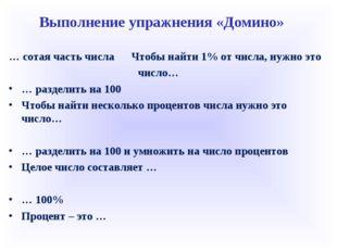 Выполнение упражнения «Домино» … сотая часть числа Чтобы найти 1% от числа, н