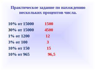 Практическое задание по нахождению нескольких процентов числа. 10% от 15000 1