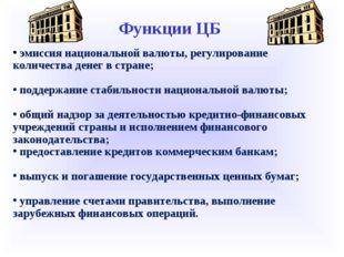 Функции ЦБ эмиссия национальной валюты, регулирование количества денег в стра