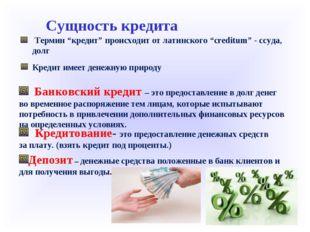 """Термин """"кредит"""" происходит от латинского """"creditum"""" - ссуда, долг Кредит име"""