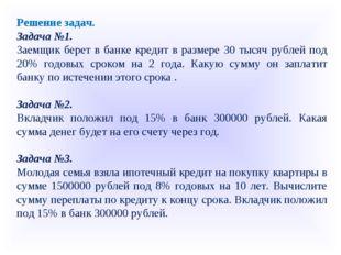 Решение задач. Задача №1. Заемщик берет в банке кредит в размере 30 тысяч руб