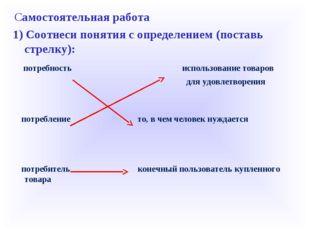 Самостоятельная работа 1) Соотнеси понятия с определением (поставь стрелку)
