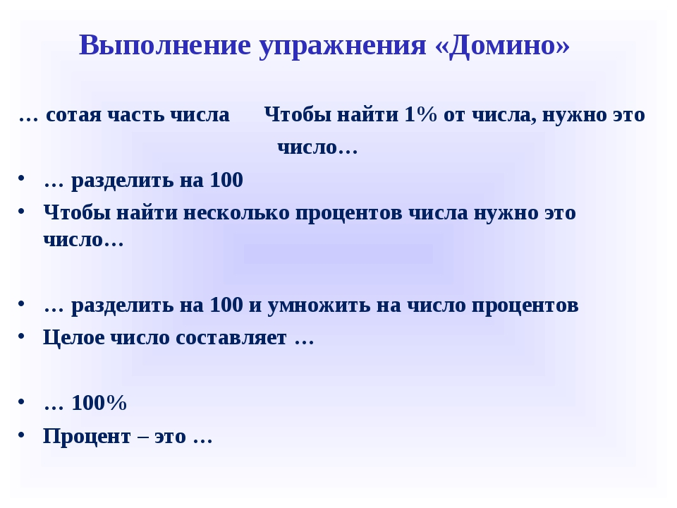 Выполнение упражнения «Домино» … сотая часть числа Чтобы найти 1% от числа, н...