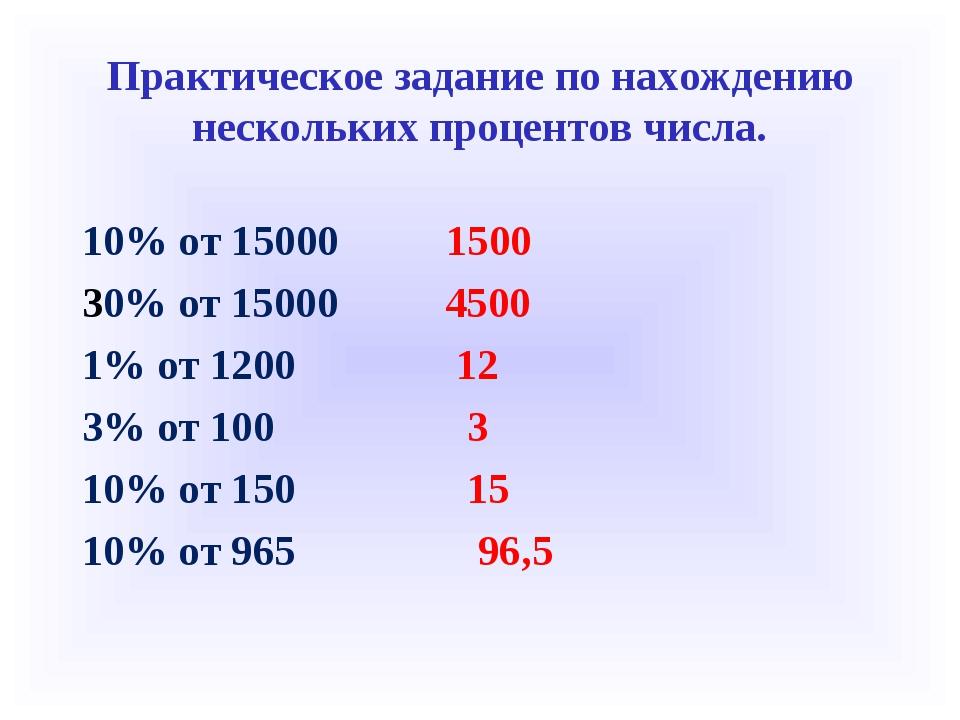 Практическое задание по нахождению нескольких процентов числа. 10% от 15000 1...