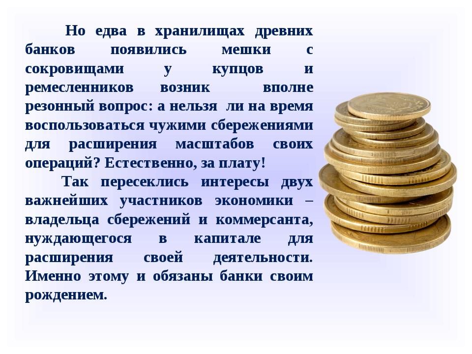 Но едва в хранилищах древних банков появились мешки с сокровищами у купцов и...