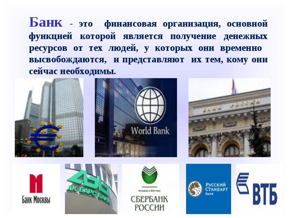Банк - это финансовая организация, основной функцией которой является получен...