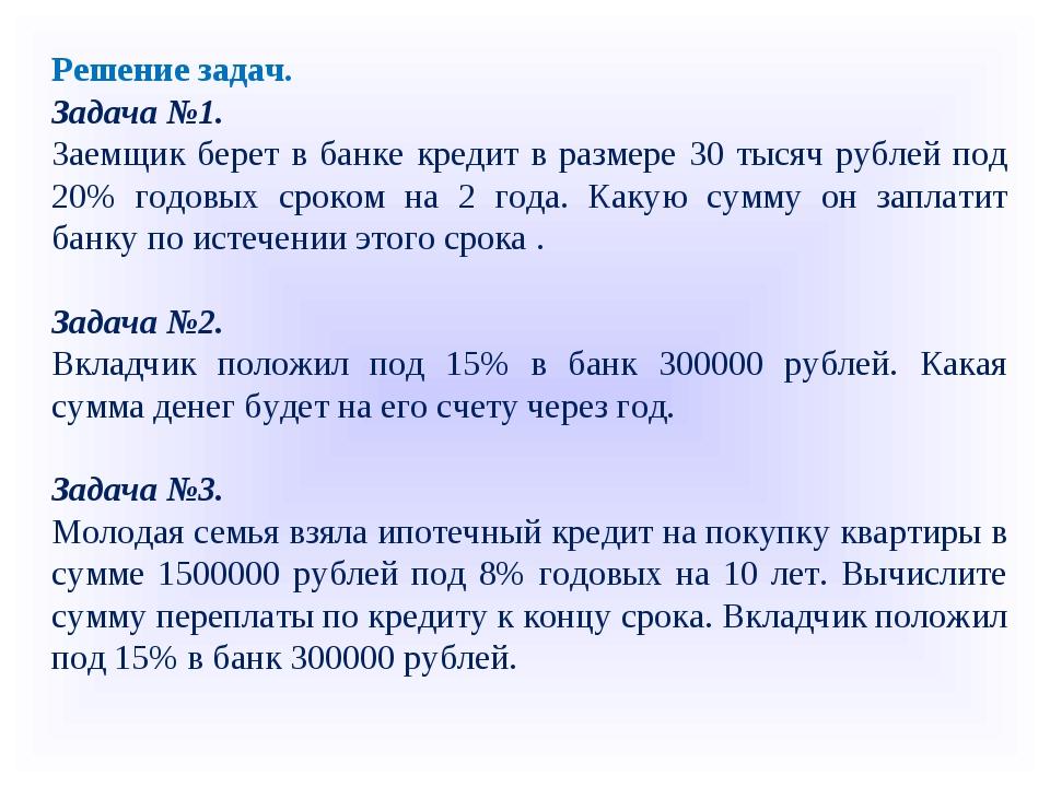 Решение задач. Задача №1. Заемщик берет в банке кредит в размере 30 тысяч руб...