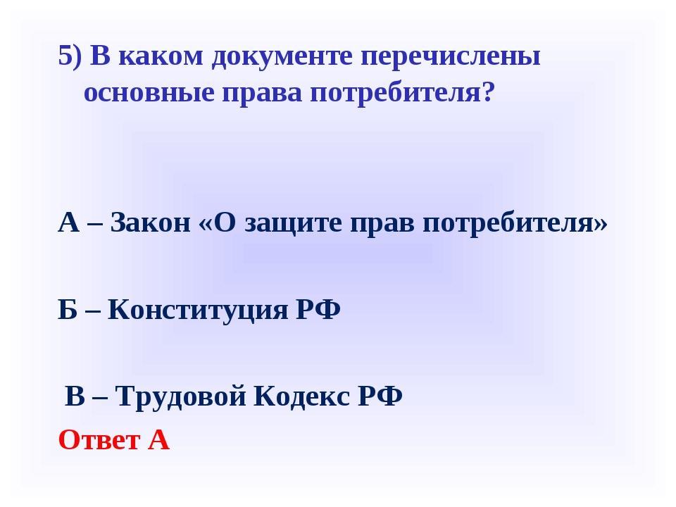 5) В каком документе перечислены основные права потребителя? А – Закон «О защ...