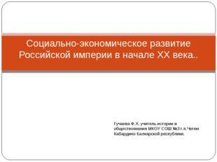 Социально-экономическое развитие Российской империи в начале XX века.. Гучаев