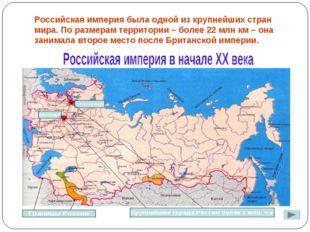 Российская империя была одной из крупнейших стран мира. По размерам территори