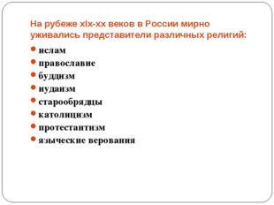 На рубеже xIx-xx веков в России мирно уживались представители различных религ