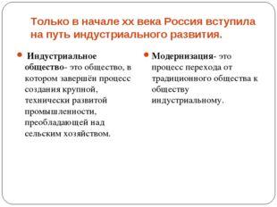 Только в начале xx века Россия вступила на путь индустриального развития. Инд