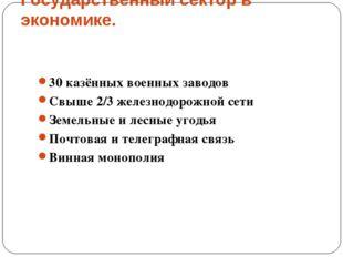Государственный сектор в экономике. 30 казённых военных заводов Свыше 2/3 жел