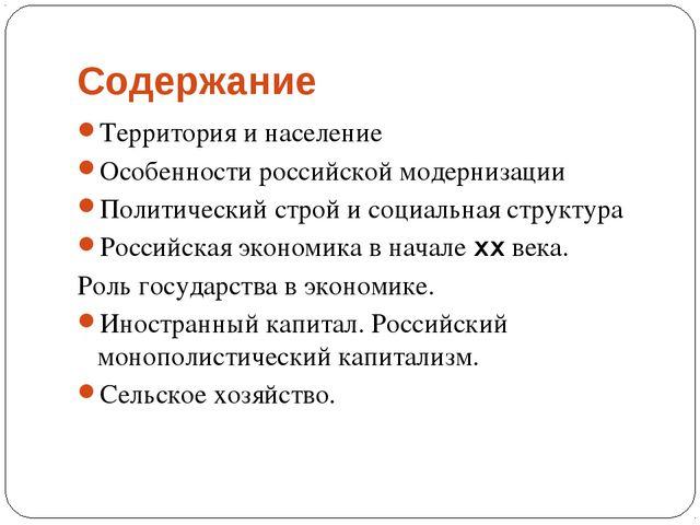 Содержание Территория и население Особенности российской модернизации Политич...