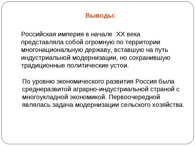 Российская империя в начале XX века представляла собой огромную по территории...