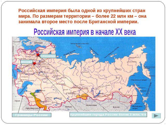 Российская империя была одной из крупнейших стран мира. По размерам территори...