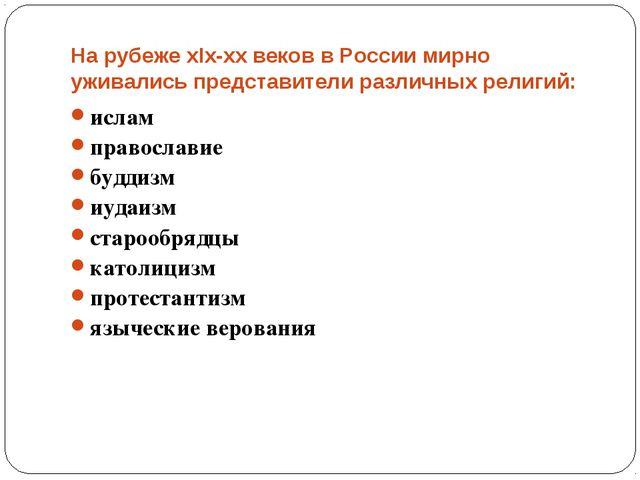 На рубеже xIx-xx веков в России мирно уживались представители различных религ...