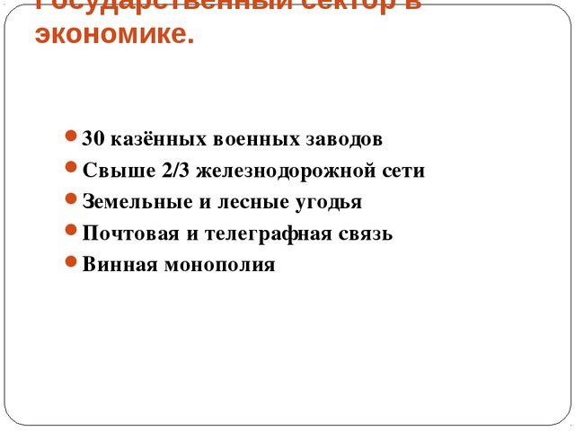 Государственный сектор в экономике. 30 казённых военных заводов Свыше 2/3 жел...