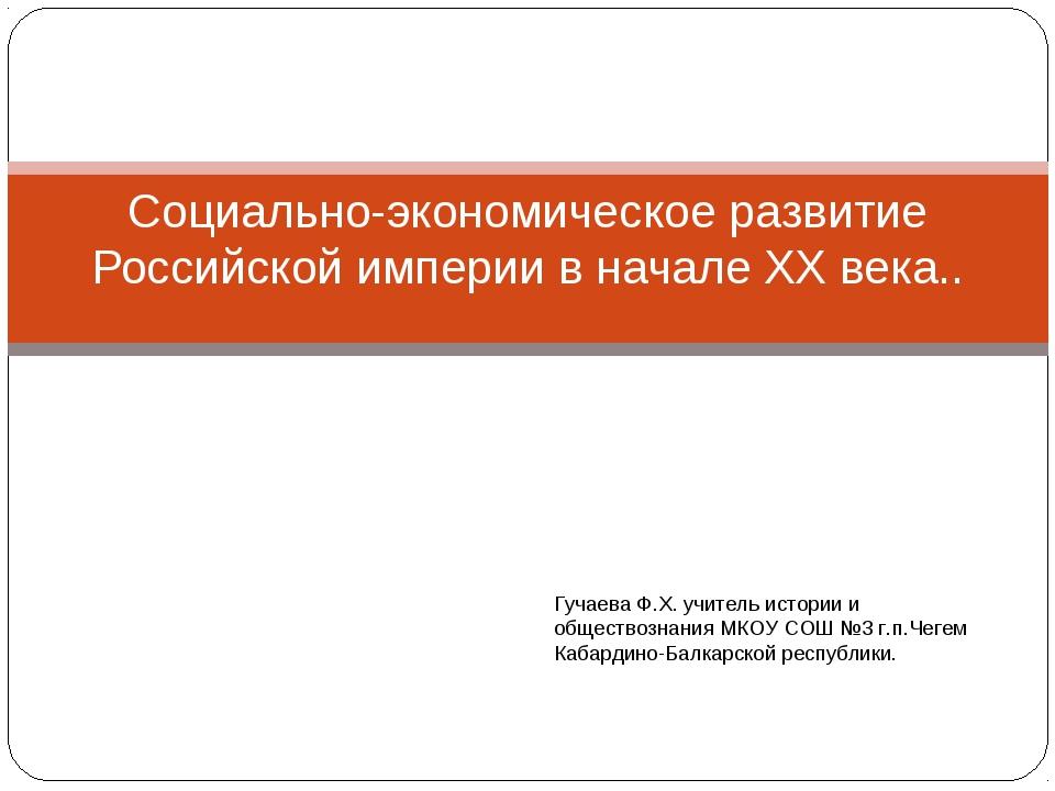 Социально-экономическое развитие Российской империи в начале XX века.. Гучаев...