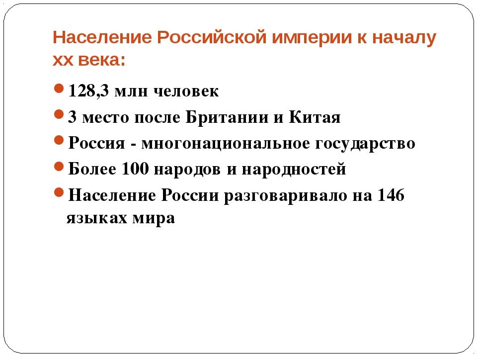Население Российской империи к началу xx века: 128,3 млн человек 3 место посл...