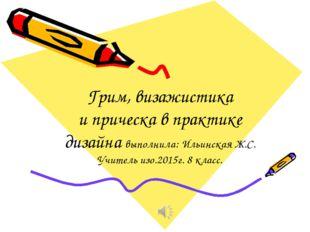Грим, визажистика и прическа в практике дизайна выполнила: Ильинская Ж.С. Учи