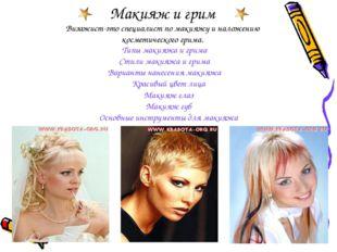 Макияж и грим Визажист-это специалист по макияжу и наложению косметического г