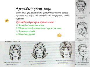 Красивый цвет лица Перед тем как приступить к нанесению грима, нужно оценить