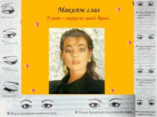 Макияж глаз Глаза – зеркало моей души.