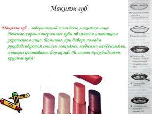 Макияж губ Макияж губ – завершающий этап всего макияжа лица. Нежные, хорошо о
