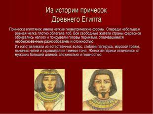 Из истории причесок Древнего Египта Прически египтянок имели четкие геометрич