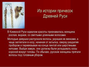 Из истории причесок Древней Руси В Киевской Руси идеалом красоты признавалась