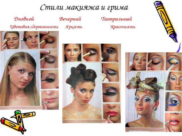 Стили макияжа и грима Дневной Вечерний Театральный Цветовая сдержанность Ярко...