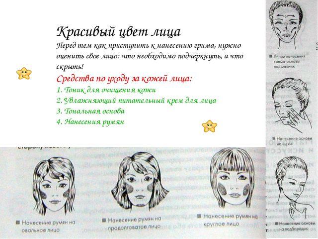 Красивый цвет лица Перед тем как приступить к нанесению грима, нужно оценить...