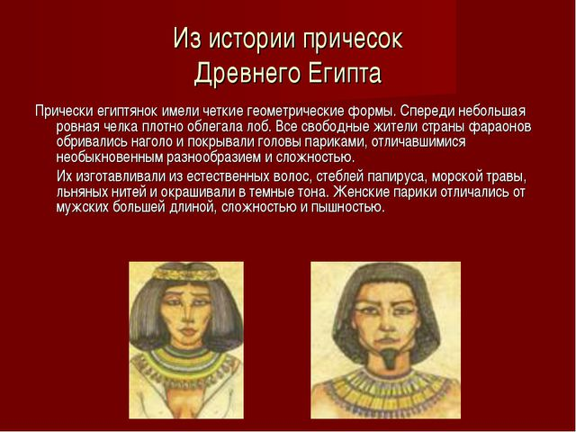 Из истории причесок Древнего Египта Прически египтянок имели четкие геометрич...