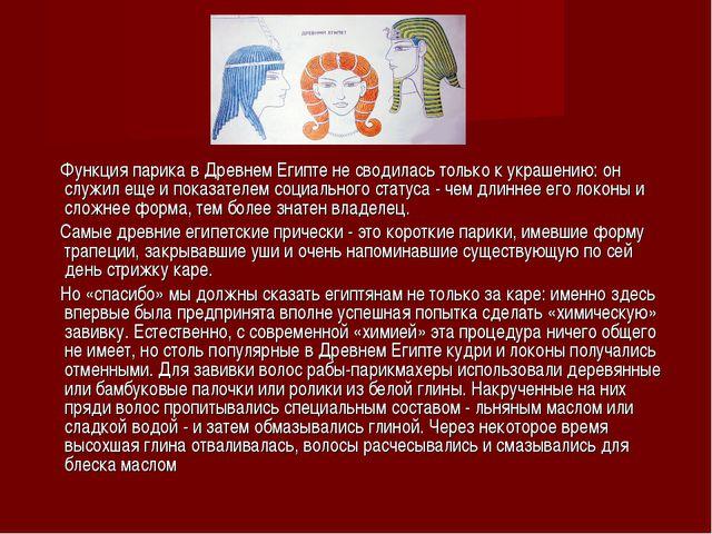 Функция парика в Древнем Египте не сводилась только к украшению: он служил е...