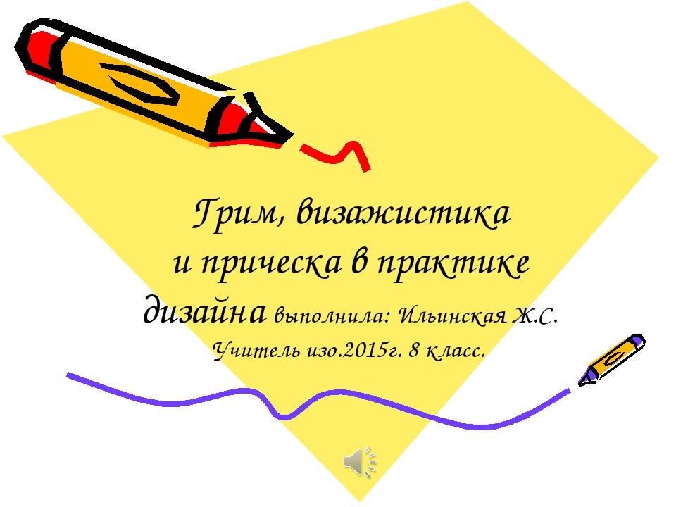 Грим, визажистика и прическа в практике дизайна выполнила: Ильинская Ж.С. Учи...