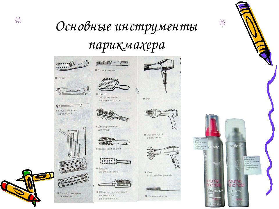 Основные инструменты парикмахера