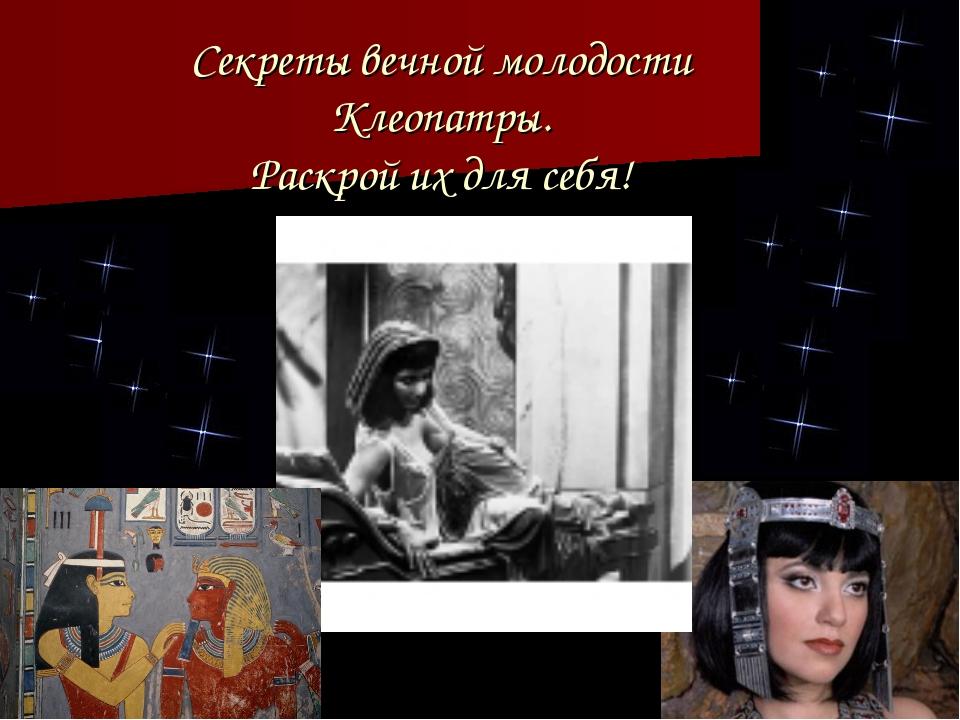 Секреты вечной молодости Клеопатры. Раскрой их для себя!