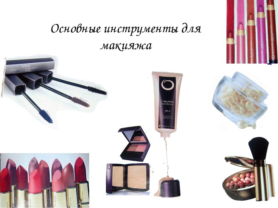 Основные инструменты для макияжа