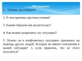 Обсуждение: Почему вы спорите? 2. В чем причина противостояния? 3. Как