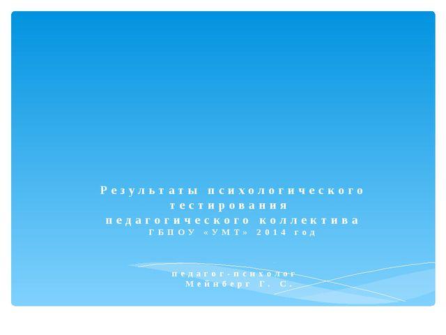 Результаты психологического тестирования педагогического коллектива ГБПОУ «УМ...