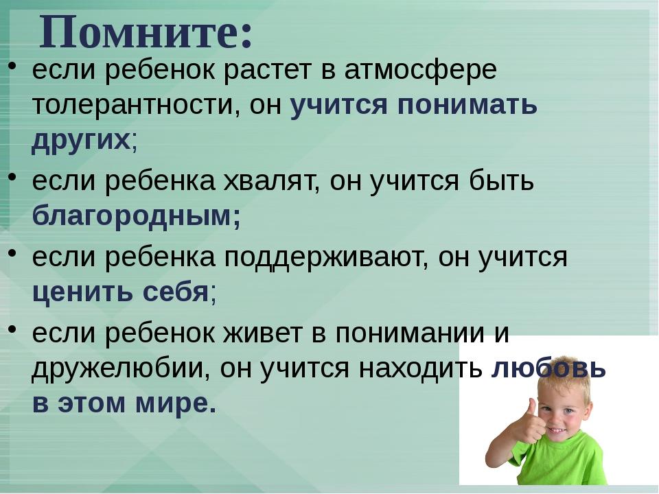Помните: если ребенок растет в атмосфере толерантности, он учится понимать др...