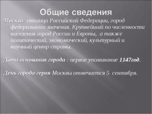 Москва- столица Российской Федерации, город федерального значения. Крупнейший