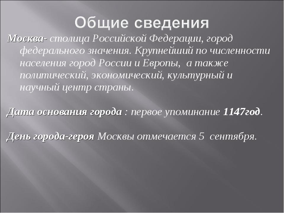 Москва- столица Российской Федерации, город федерального значения. Крупнейший...