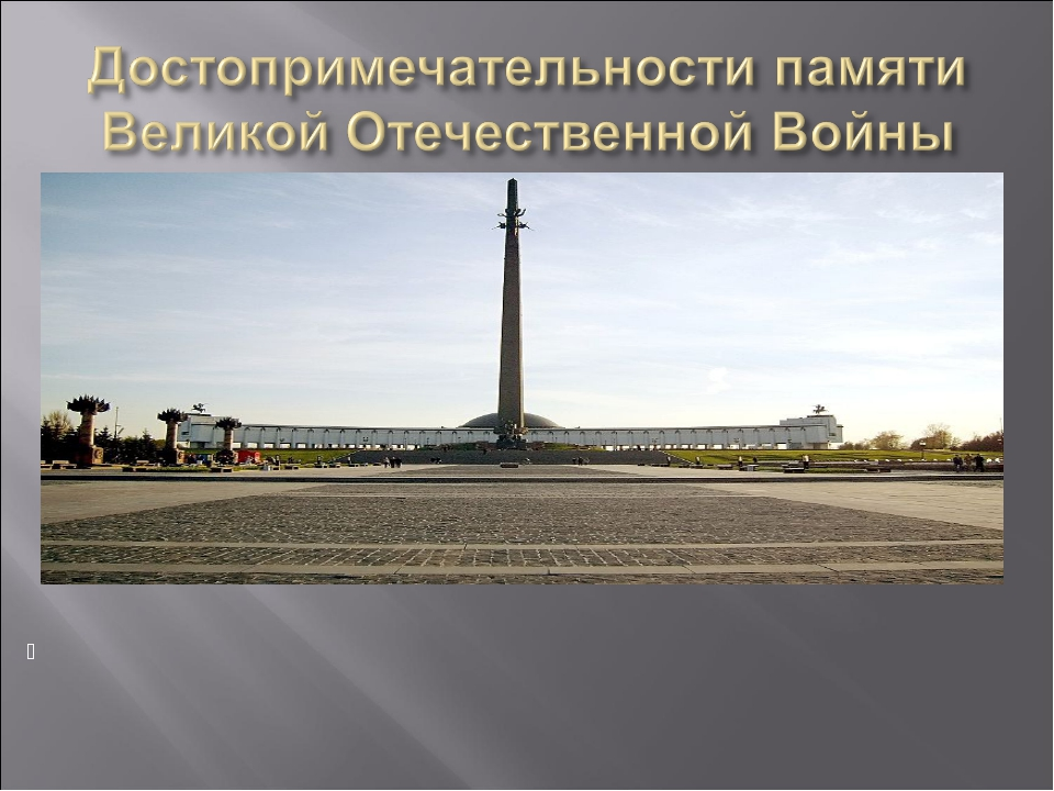 Центральный музей Великой Отечественной войны́