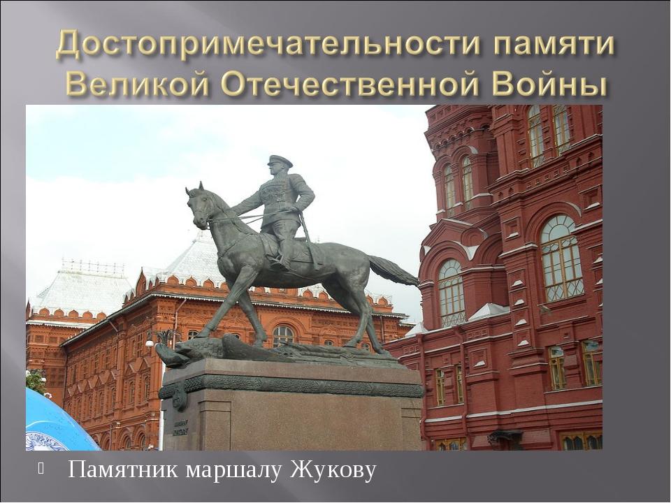 Памятник маршалу Жукову