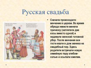 Русская свадьба Сначала происходило венчание в церкви. Во время обряда невест
