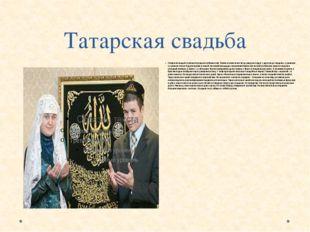 Татарская свадьба Татарская свадьба отличается рядом особенностей. Жених и не